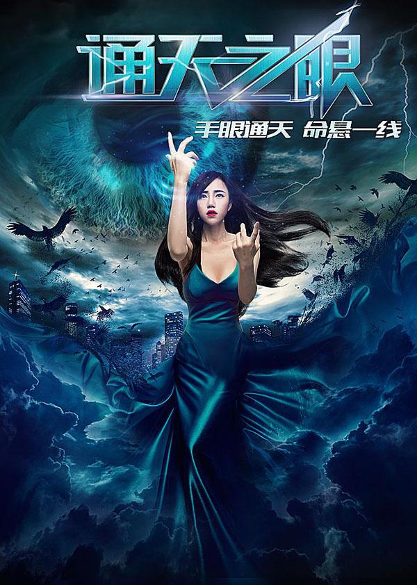 2016最新电影《通天之眼》动作奇幻720p.HD国语中字