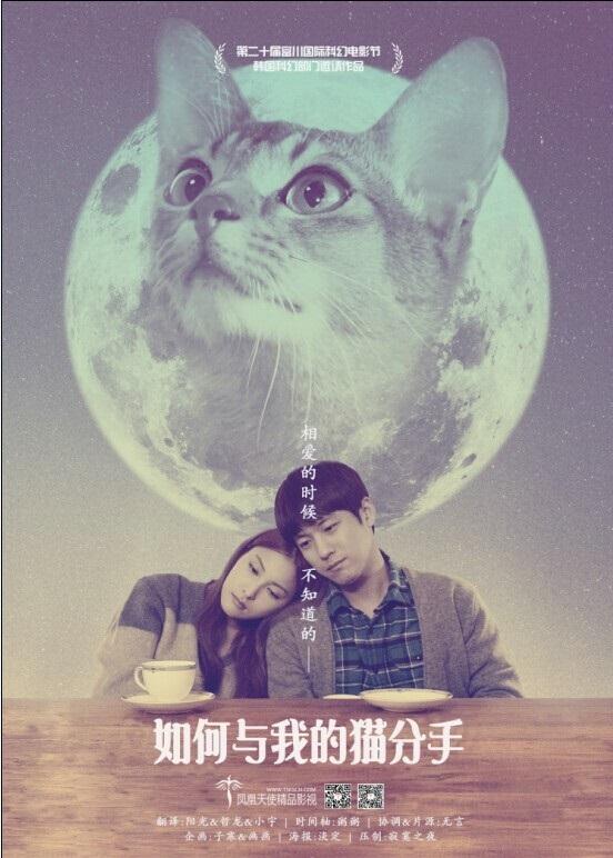 2016最新电影《如何与我的猫分手》剧情韩国720p.HD中字