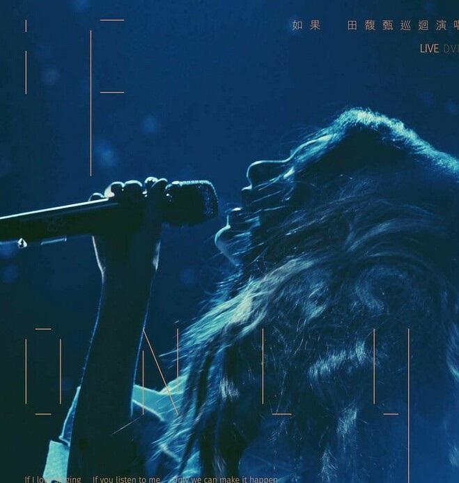 《如果 田馥甄个人首次巡回演唱会》720p.BD中字