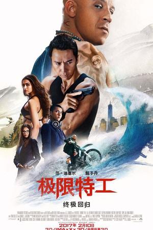 2017最新电影《极限特工:终极回归 》迅雷下载