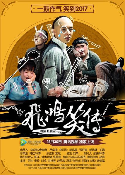 2016最新电影《飞鸿笑传》喜剧剧情720p.HD国语中字