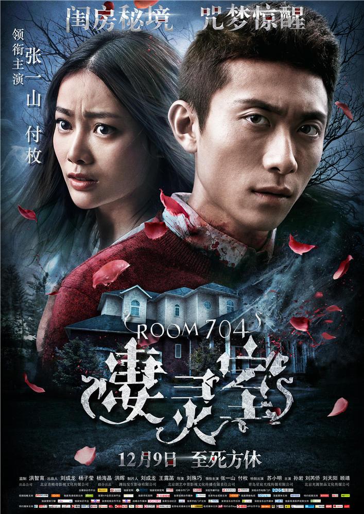 2016《凄灵室》张一山国产恐怖片HD高清国语中英双字