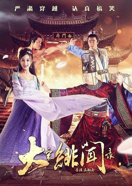 2016最新电影《大宋绯闻录》剧情720p.HD国语中字