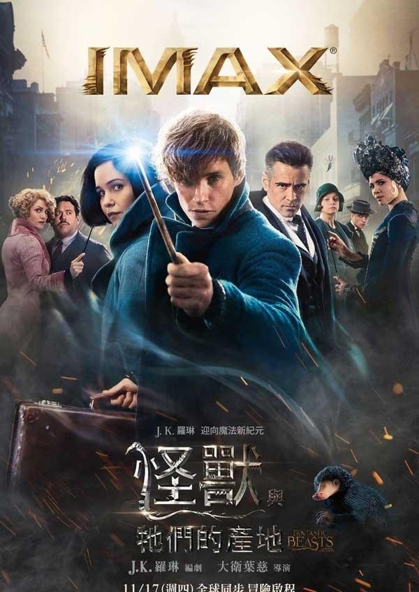 2016最新电影《神奇动物在哪里》HD中韩字幕高清版