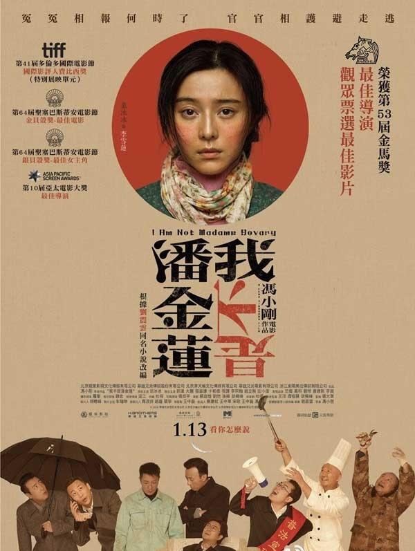 2016最新电影《我不是潘金莲》4K+BD高清1080p版下载