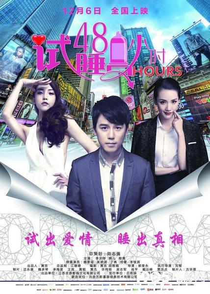 2017最新电影《试睡员48小时》剧情720p.HD国语中字