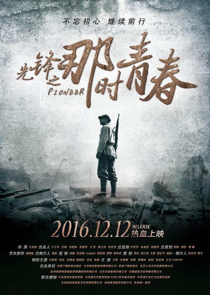 2016战争剧情《先锋之那时青春》1080p.HD国语中字
