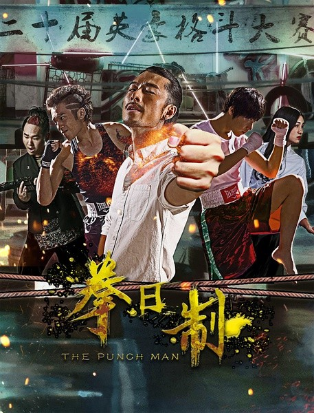 2016最新电影《拳日制》动作剧情4K.HD国语中字