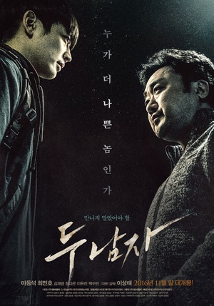 2016最新电影《两个男人》BD高清迅雷下载