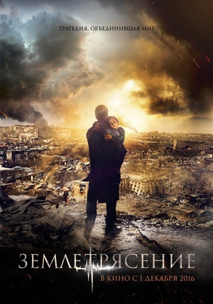 2016最新电影《亚美尼亚大地震》BD高清下载