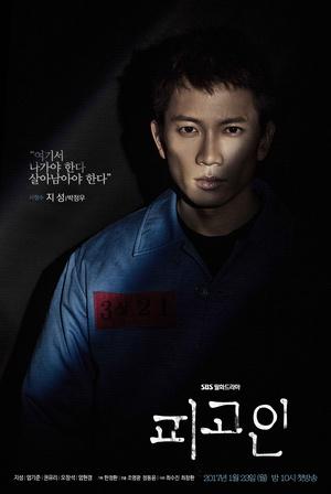 2017年最新电影《被告人》豆瓣评分9.5分韩国影片