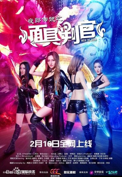 2017最新电影《夜郎传说之面具判官》剧情720p.HD国语中字