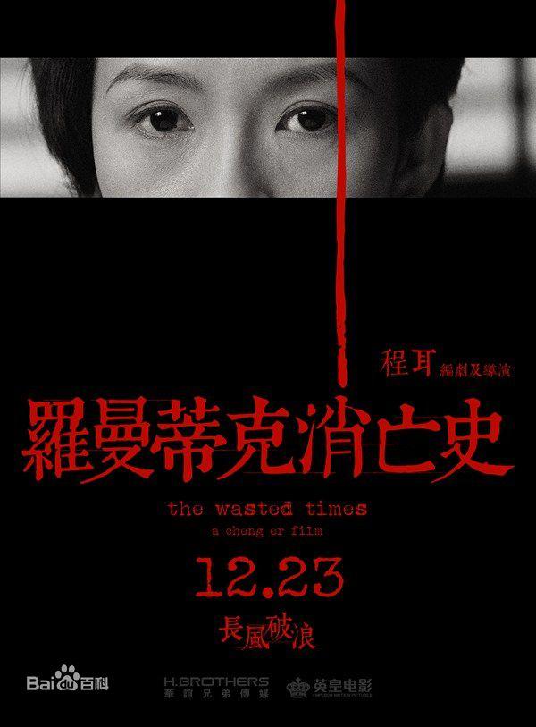2016最新电影《罗曼蒂克消亡史》葛大爷教你黑帮是什么