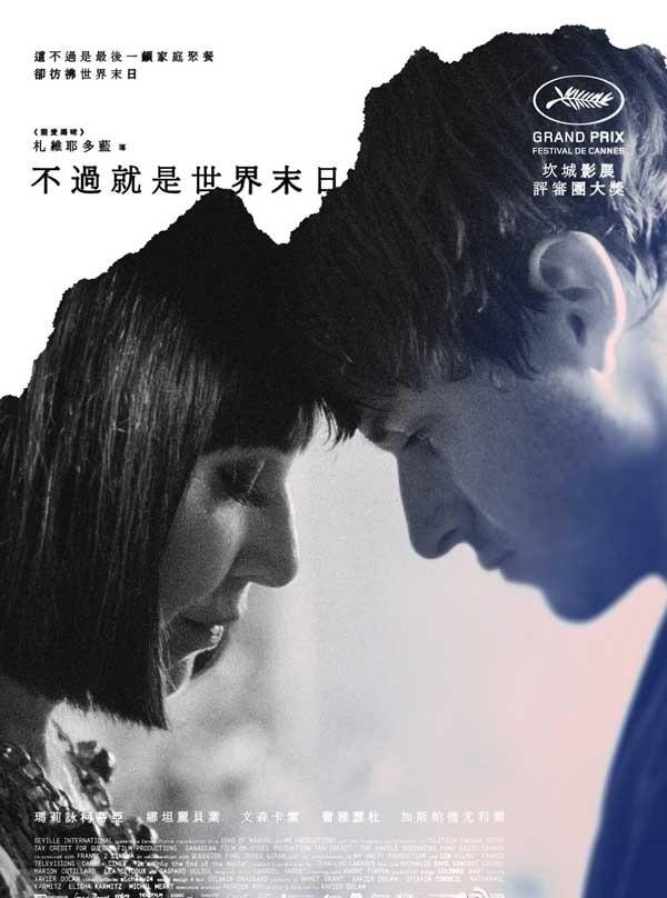 2016最新电影《只是世界尽头》蓝光高清下载