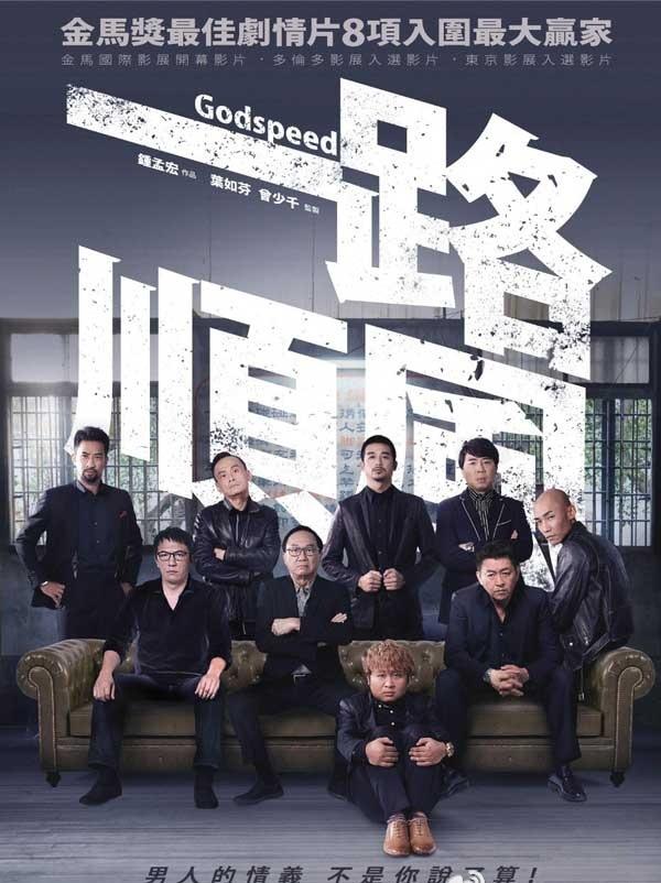 2016最新电影《一路顺风》高清下载