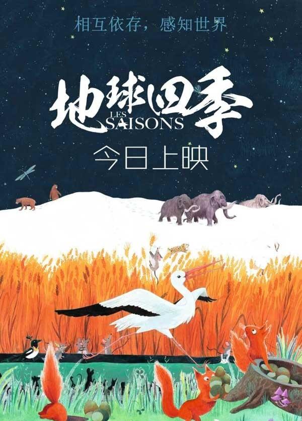 经典电影《地球四季》BD高清迅雷下载