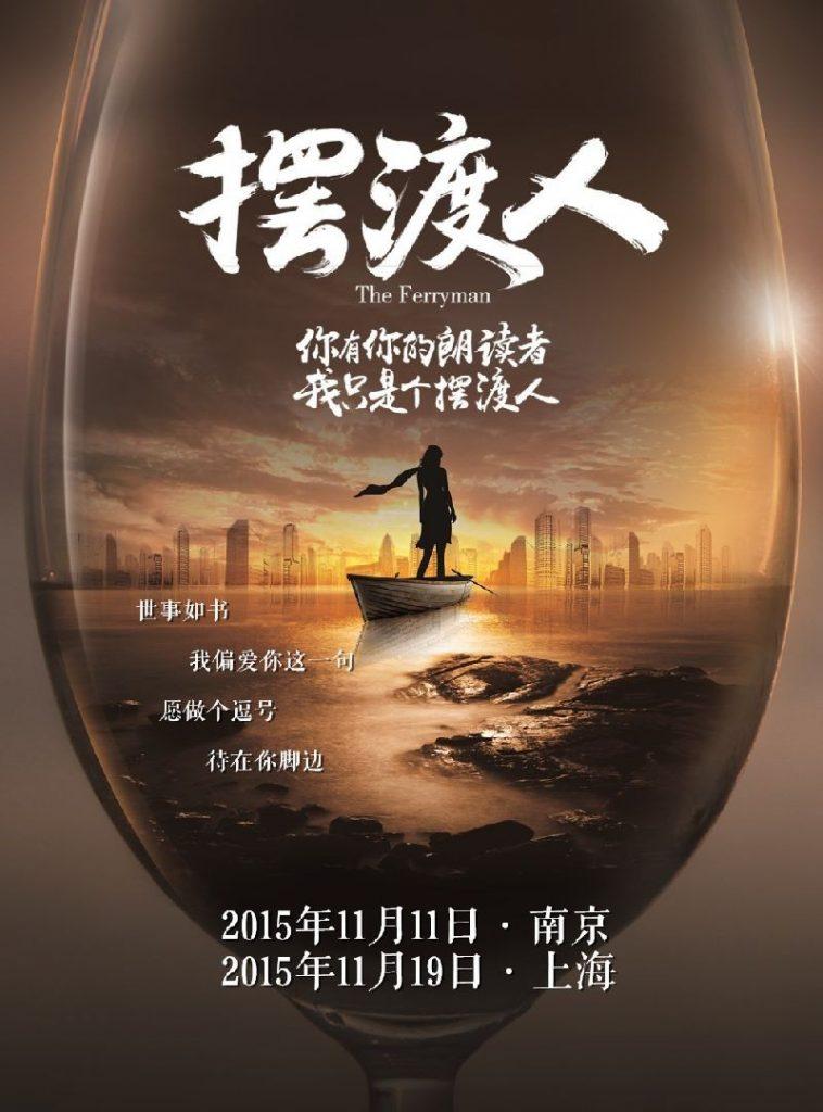 2017最新电影《摆渡人》爱情喜剧1080p.国粤双语.HD中字