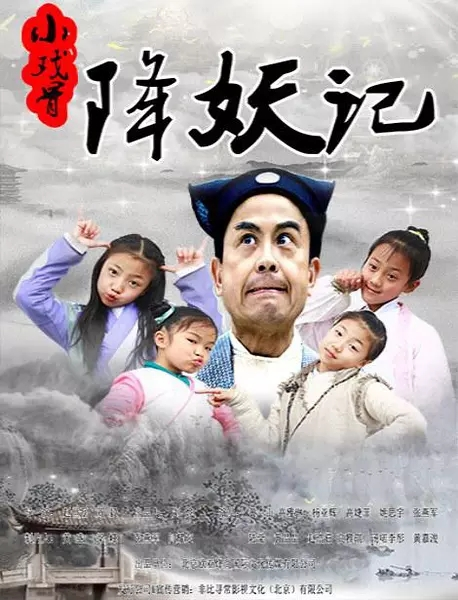 2017最新电影《小戏骨降妖记》喜剧720p.HD国语中字