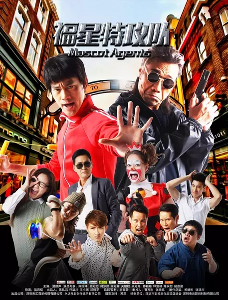 2017最新电影《福星特攻队》喜剧720p.HD国语中字