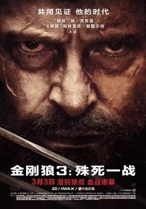 2017最新电影《金刚狼3:殊死一战》迅雷下载