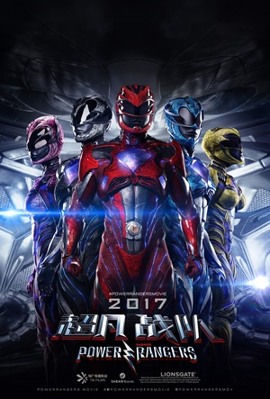 2017最新电影《超凡战队》抢先版下载