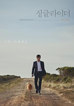 2017最新电影《单身骑士》韩国剧情豆瓣6.8分