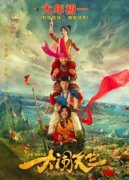 2017组新电影《大闹天竺》动作喜剧1080p.HD国语中字