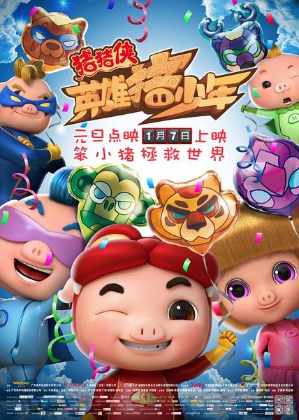 2017最新电影《猪猪侠之英雄猪少年》动画720p.HD国语中字