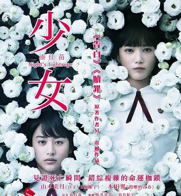 2016最新电影《少女》悬疑惊悚720p.BD中字