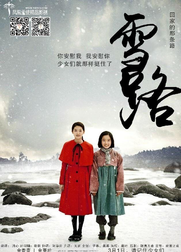 2016最新电影《雪路》韩国剧情720p.HD中字