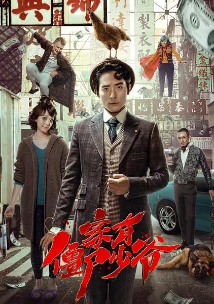 2017最新电影《家有僵尸少爷》喜剧剧情720p.HD国语中字