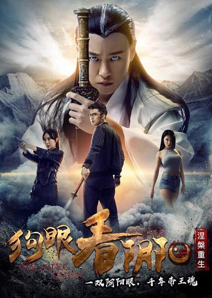 2017最新电影《狗眼看阴阳4涅槃重生》动作奇幻720p.HD国语中字