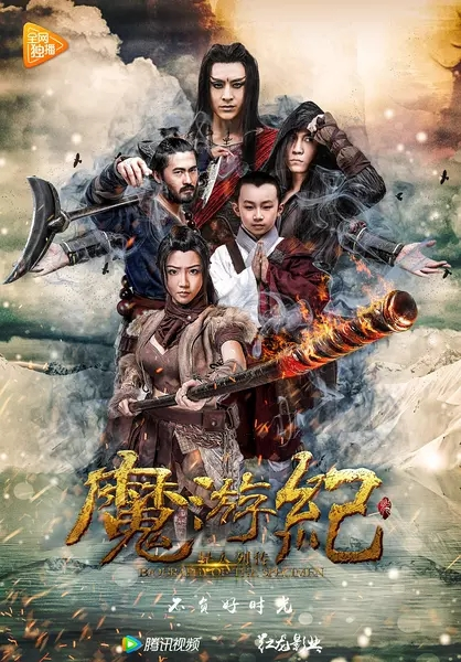 2017最新电影《魔游纪1:盘古之心》动作奇幻720p.HD国语中字