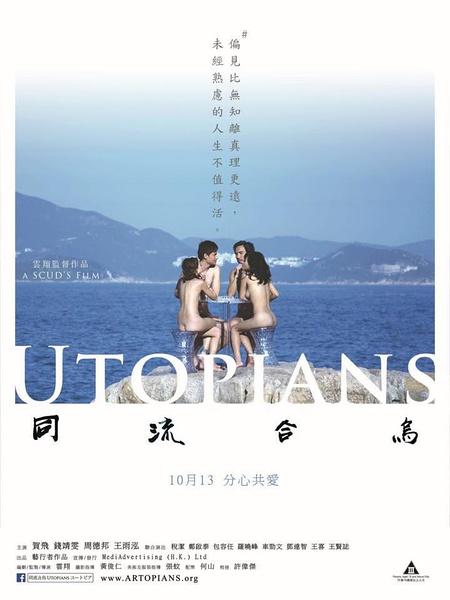 2016最新电影《同流合乌》香港大尺度同性剧情片