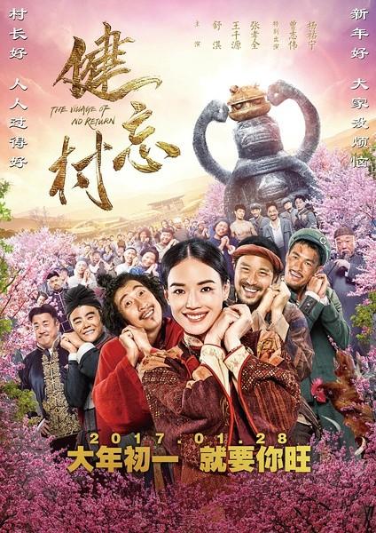 2017最新电影《健忘村》国产6.9分喜剧片HD高清国语中英双字