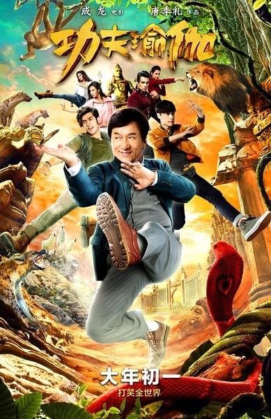 2017最新电影《功夫瑜伽》动作喜剧720p.HD国语中字