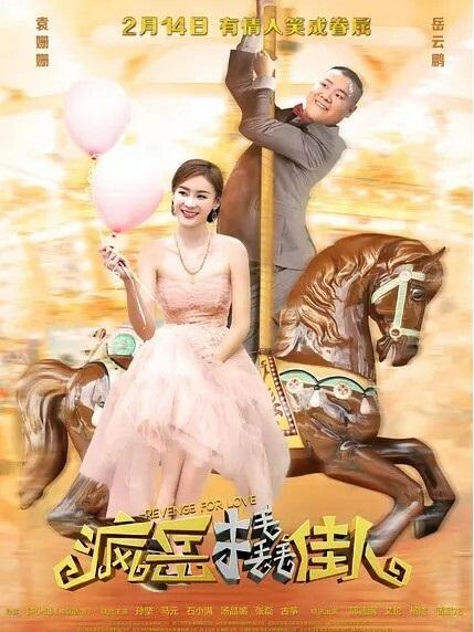 2017最新电影《疯岳撬佳人》爱情喜剧720p.HD国语中字