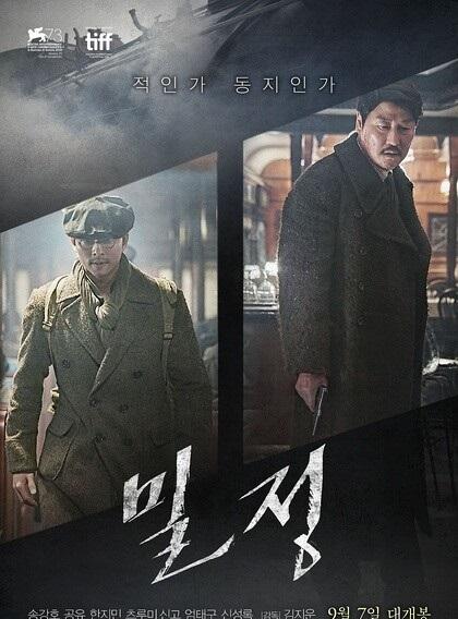 2016最新电影《密探》动作剧情BD中字1280高清