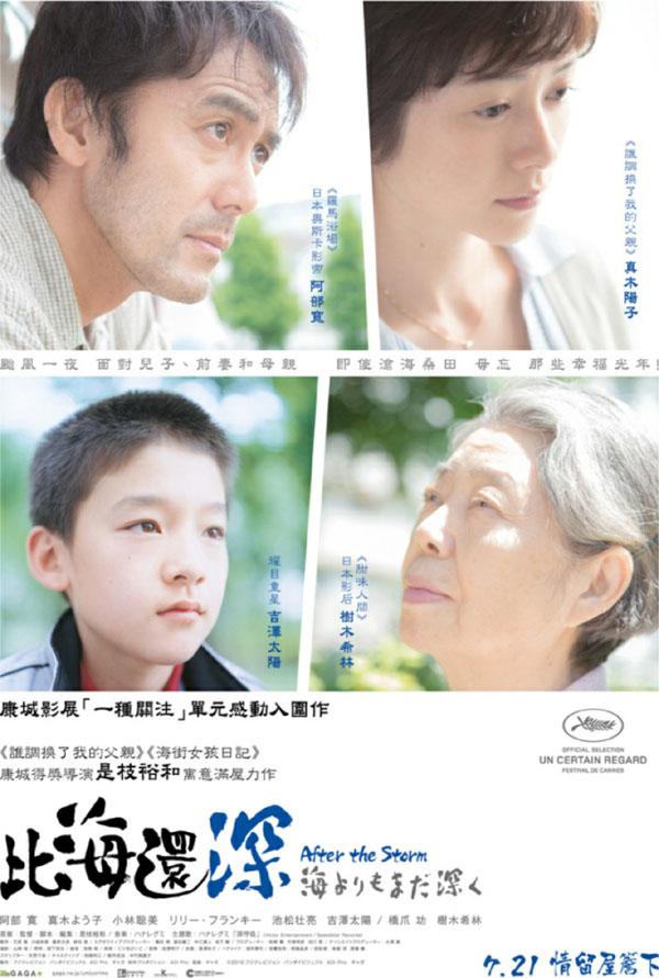 2016最新电影《比海更深》高分剧情BD日语中字