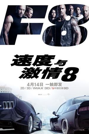 2017最新电影《速度与激情8》抢先版