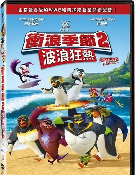 2017最新电影《冲浪企鹅2》动画720p.国英双语.HD中字
