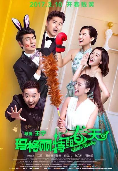 2017最新电影《玛格丽特的春天》爱情喜剧720p.HD国语中字