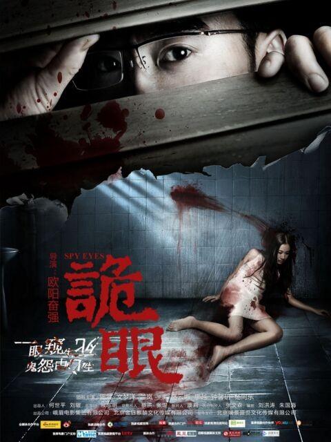 2016最新电影《诡眼》恐怖惊悚1080p.HD国语中字