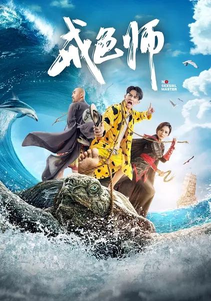 2017最新电影《戒色师》剧情720p.HD国语中字