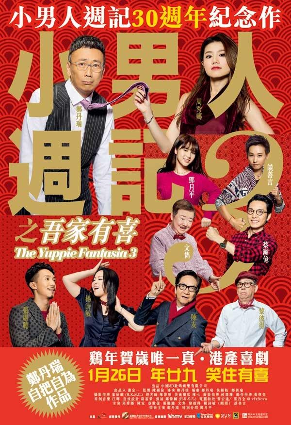 2017最新电影《小男人周记之吾家有喜》小男人周记30周年纪念作