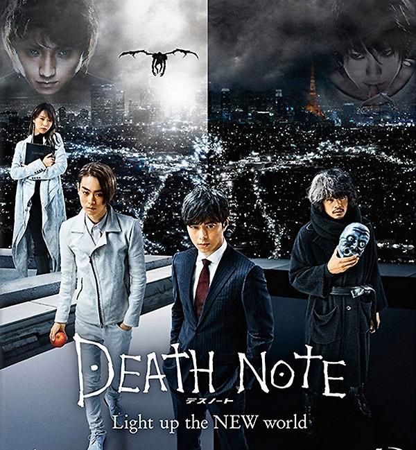 2016最新电影《死亡筆記本:決戰新世界 》6本笔记人间再现 死神游戏重新启动