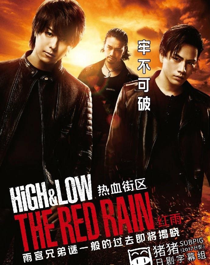 2017最新电影《热血街区2:红雨》网盘下载