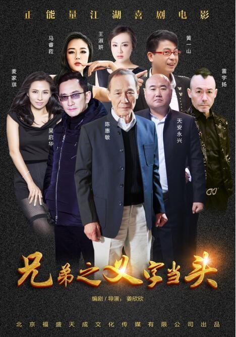 2017最新电影《兄弟之义字当头》720p.HD国语中字动作剧情