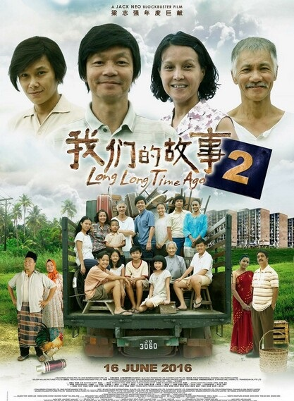 2016最新电影《我们的故事1-2》剧情720p.HD中字