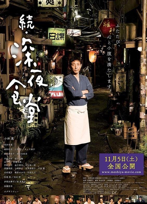 2016最新电影《深夜食堂电影版2》高分剧情720p.BD中字